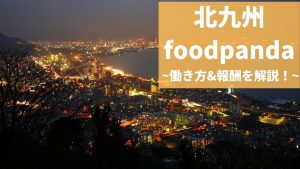 foodpanda(フードパンダ)北九州の配達員は稼げる?お得な紹介コードも!