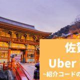 【15000円】Uber Eats(ウーバーイーツ) 佐賀の紹介コード経由の登録方法!具体的なメリットも解説。