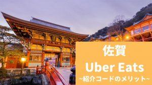 【最大13000円】Uber Eats 佐賀の紹介コード経由の登録方法!具体的なメリットも解説。