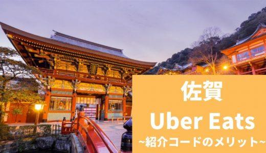 【最大13000円】Uber Eats(ウーバーイーツ) 佐賀の紹介コード経由の登録方法!具体的なメリットも解説。