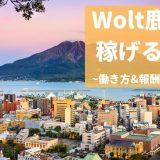【鹿児島】Wolt(ウォルト)配達員の報酬や働き方!15,000円ボーナスも◎