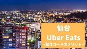【最大13000円】Uber Eats 仙台の紹介コード経由の登録方法!具体的なメリットも解説。