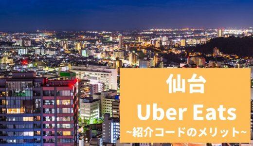 【15000円】Uber Eats(ウーバーイーツ) 仙台の紹介コード経由の登録方法!具体的なメリットも解説。