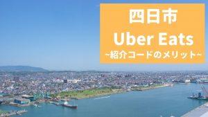 【最大13000円】Uber Eats 四日市の紹介コード経由の登録方法!具体的なメリットも解説。