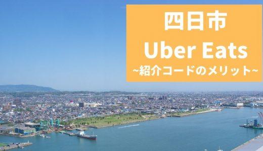 【最大13000円】Uber Eats(ウーバーイーツ) 四日市の紹介コード経由の登録方法!具体的なメリットも解説。