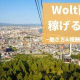 【函館】Wolt(ウォルト)配達員の報酬や働き方!15,000円ボーナスも◎