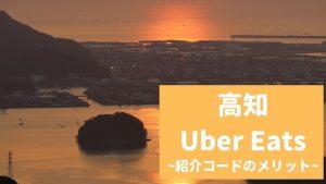 【最大13000円】Uber Eats 高知の紹介コード経由の登録方法!具体的なメリットも解説。