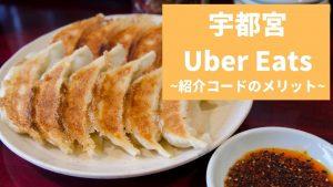 【最大13000円】Uber Eats 宇都宮の紹介コード経由の登録方法!具体的なメリットも解説。