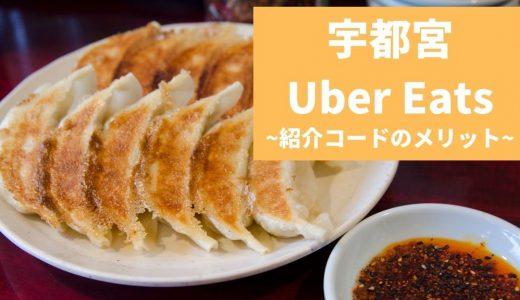 【最大13000円】Uber Eats(ウーバーイーツ) 宇都宮の紹介コード経由の登録方法!具体的なメリットも解説。