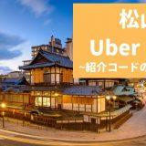 【最大13000円】Uber Eats 松山の紹介コード経由の登録方法!具体的なメリットも解説。