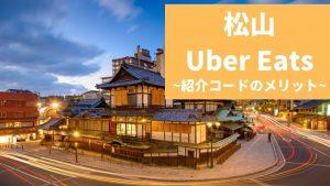 【15000円】Uber Eats(ウーバーイーツ) 松山の紹介コード経由の登録方法!具体的なメリットも解説。