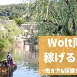 【岡山】Wolt(ウォルト)配達員の報酬や働き方!15,000円ボーナスも◎