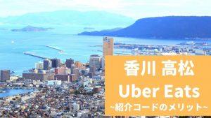 【15000円】Uber Eats(ウーバーイーツ) 香川・高松の紹介コード経由の登録方法!具体的なメリットも解説。
