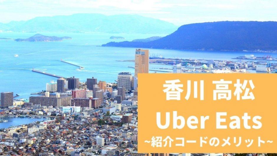 【最大13000円】Uber Eats 香川・高松の紹介コード経由の登録方法!具体的なメリットも解説。