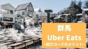 【最大13000円】Uber Eats 群馬の紹介コード経由の登録方法!具体的なメリットも解説。