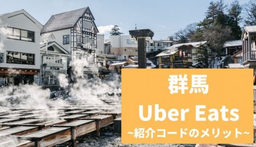 【15000円】Uber Eats(ウーバーイーツ) 群馬の紹介コード経由の登録方法!具体的なメリットも解説。
