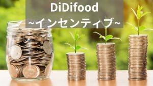 【京都】DiDifoodの給料:インセンティブの仕組みとは?