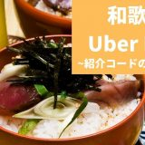 【最大13000円】Uber Eats 和歌山の紹介コード経由の登録方法!具体的なメリットも解説。