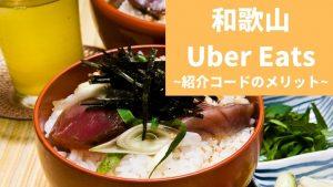 【15000円】Uber Eats(ウーバーイーツ) 和歌山の紹介コード経由の登録方法!具体的なメリットも解説。