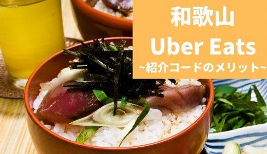 【最大13000円】Uber Eats(ウーバーイーツ) 和歌山の紹介コード経由の登録方法!具体的なメリットも解説。