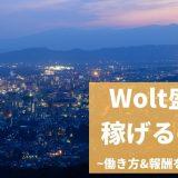 【盛岡】Wolt(ウォルト)配達員の報酬や働き方!15,000円ボーナスも◎