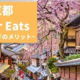 【最大13000円】Uber Eats 京都の紹介コード経由の登録方法!具体的なメリットも解説。