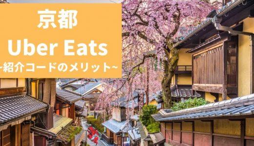 【最大13000円】Uber Eats(ウーバーイーツ) 京都の紹介コード経由の登録方法!具体的なメリットも解説。