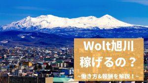 【旭川】Wolt(ウォルト)配達員の報酬や働き方!15,000円ボーナスも◎