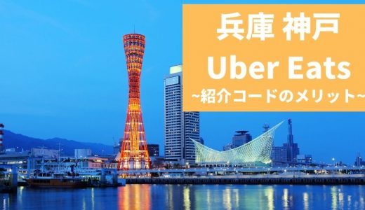 【最大13000円】Uber Eats(ウーバーイーツ) 兵庫・神戸の紹介コード経由の登録方法!具体的なメリットも解説。