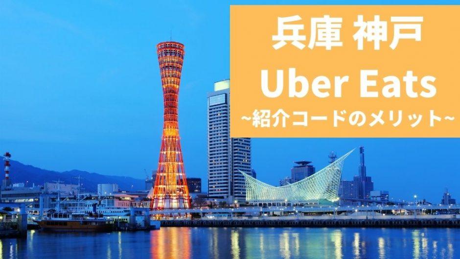 【最大13000円】Uber Eats 兵庫・神戸の紹介コード経由の登録方法!具体的なメリットも解説。