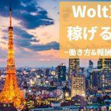 【東京】Wolt(ウォルト)配達員の報酬や働き方!15,000円ボーナスも◎