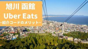 【最大13000円】Uber Eats 旭川・函館の紹介コード経由の登録方法!具体的なメリットも解説。