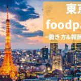 foodpanda(フードパンダ)東京の配達員は稼げる?お得な紹介コードも!