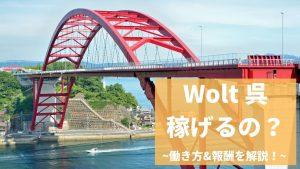 【呉】Wolt(ウォルト)配達員の報酬や働き方!15,000円ボーナスも◎