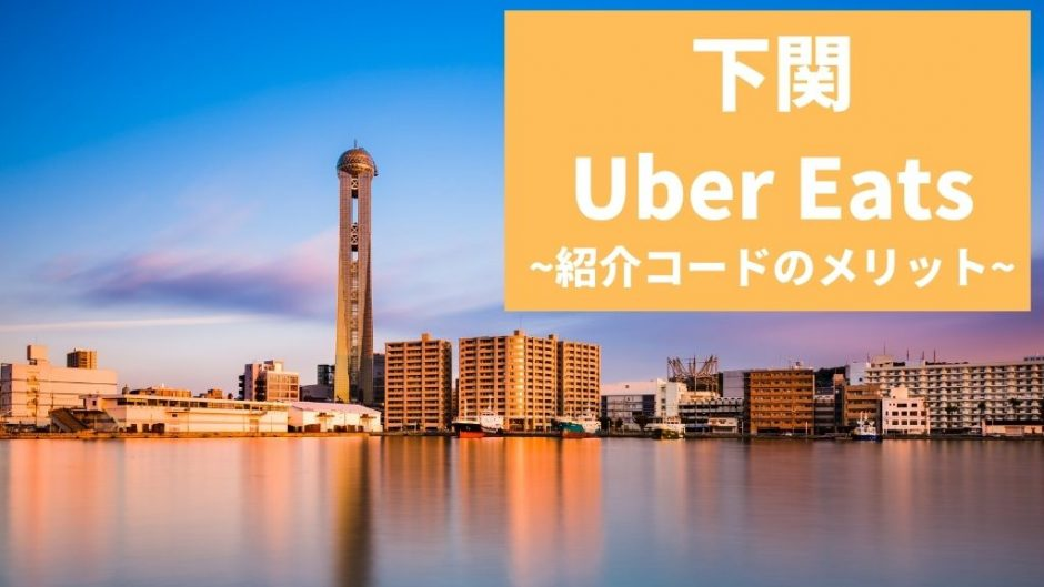 【最大13000円】Uber Eats 下関の紹介コード経由の登録方法!具体的なメリットも解説。