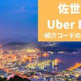 【最大13000円】Uber Eats 佐世保の紹介コード経由の登録方法!具体的なメリットも解説。