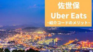 【15000円】Uber Eats(ウーバーイーツ) 佐世保の紹介コード経由の登録方法!具体的なメリットも解説。