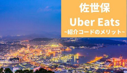 【最大13000円】Uber Eats(ウーバーイーツ) 佐世保の紹介コード経由の登録方法!具体的なメリットも解説。
