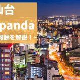 foodpanda(フードパンダ)仙台の配達員は稼げる?お得な紹介コードも!