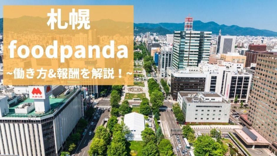foodpanda(フードパンダ)札幌の配達員は稼げる?お得な紹介コードも!