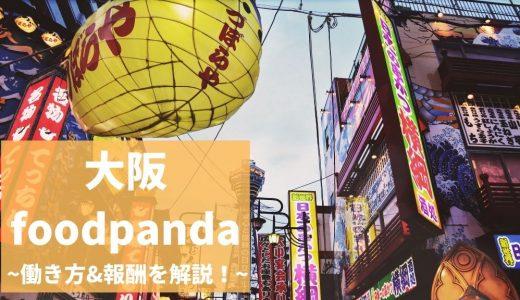 foodpanda(フードパンダ)大阪の配達員は稼げる?お得な紹介コードも!