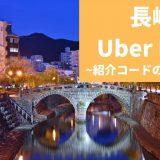 【最大13000円】Uber Eats 長崎の紹介コード経由の登録方法!具体的なメリットも解説。