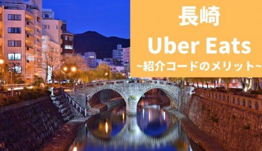 【最大13000円】Uber Eats(ウーバーイーツ) 長崎の紹介コード経由の登録方法!具体的なメリットも解説。