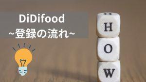 DiDifoodの京都に登録する流れとは?スマホで簡単♪