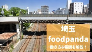 foodpanda(フードパンダ)埼玉の配達員は稼げる?お得な紹介コードも!