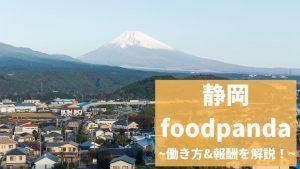 foodpanda(フードパンダ)静岡の配達員は稼げる?お得な紹介コードも!