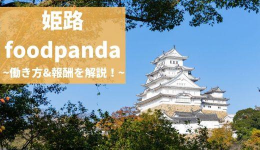 foodpanda(フードパンダ)姫路の配達員は稼げる?お得な紹介コードも!
