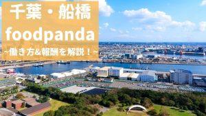 foodpanda(フードパンダ)千葉・船橋の配達員は稼げる?お得な紹介コードも!