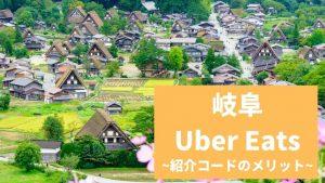 【最大13000円】Uber Eats 岐阜の紹介コード経由の登録方法!具体的なメリットも解説。