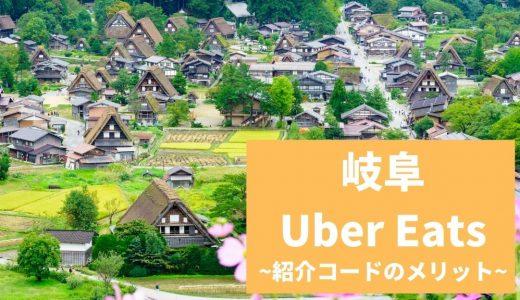 【15000円】Uber Eats(ウーバーイーツ) 岐阜の紹介コード経由の登録方法!具体的なメリットも解説。